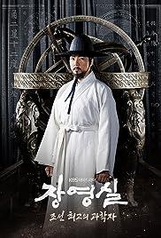 Jang Yeong-Sil Poster