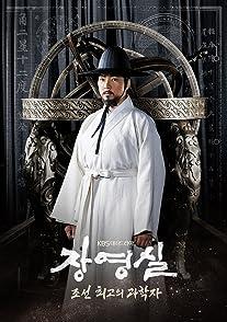 จางยองชิล นักประดิษฐ์ แห่งโชซอน