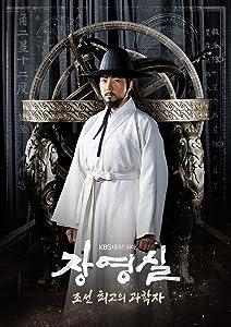 MP4 movie clips free download Jang Yeong-Sil by Ki-Seon Hong [mp4]
