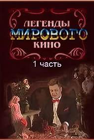 Legendy mirovogo kino (2004)