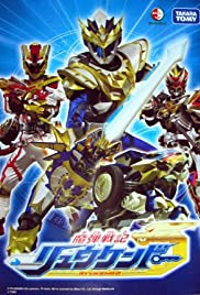 Ryukendo : Season 1 COMPLETE 52 Episodes ENGLISH Dubbed HD DVD | GDRive | 1DRive | MEGA | Single Episodes