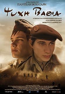Psyhi vathia (2009)