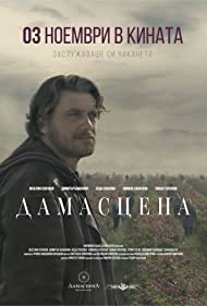 Damascena (2017)