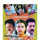 Shamili, Geetha, Jayaram, and Murali in Pookkalam Varavayi (1991)