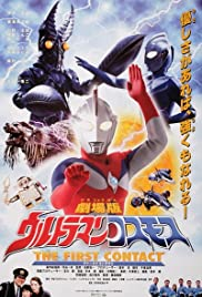 Ultraman Cosmos: The First Contact Poster