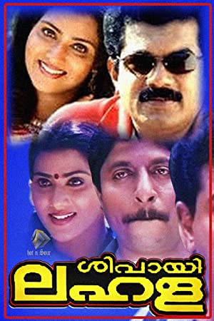 Vijayaraghavan Sipayi Lahala Movie