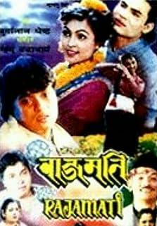 Rajamati (1995)