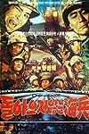 Marine Battleground (1963)