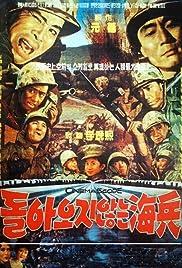 Marine Battleground Poster