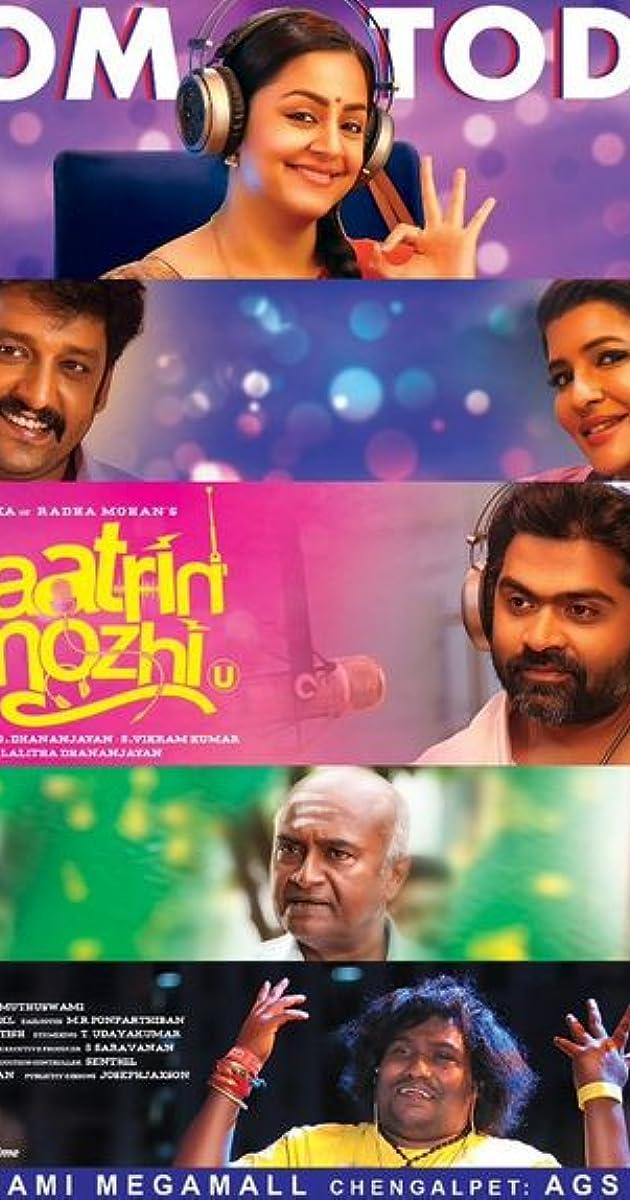 play tamil 2019 movies download