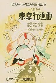 Tôkyô kôshinkyoku (1929)