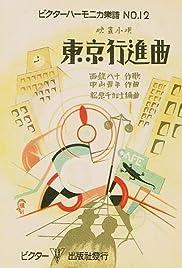 Tôkyô kôshinkyoku Poster