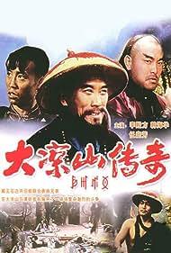 Da Liang Shan Chuan Qi (1988)