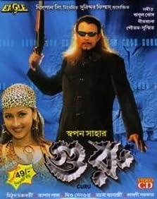 Guru (2003)