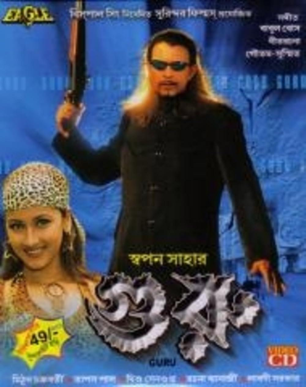 Guru 2021 Bengali Movie 720p HDRip 2GB   350MB Download