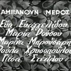 Ta tria mora (1955)
