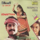 Chitra, Mohanlal, and Revathi in Advaitham (1991)