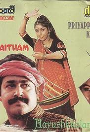 Advaitham Poster