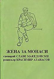 Zhena za Monasi Poster