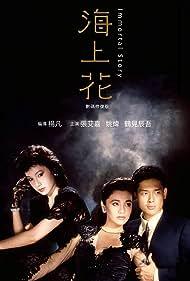 Hoi seung fa (1986)