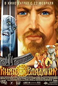 Knyaz Vladimir. Film pervyy (2006)