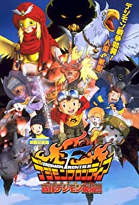 Primary photo for Digimon: Island of the Lost Digimon