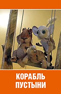 Watch downloaded movies google tv Korabl pustyni Soviet Union [4K2160p]
