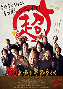 Samurai Hustle download movie free