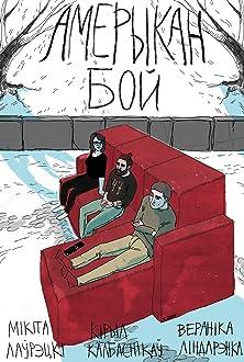 Amerykan Boy (2015)