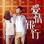 Ai qing yin hang (2013)