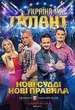 Ukraine's Got Talent