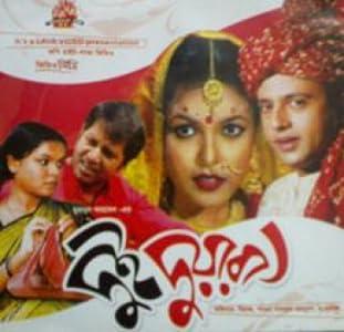 Watch free new english movies 2017 Dui Duari by Humayun Ahmed [1280x720]