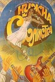 Vajadziga soliste Poster