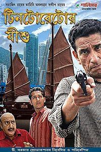 Psp movies direct download Tintorettor Jishu [BDRip]