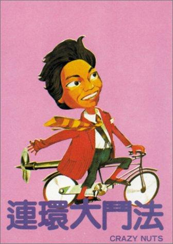 Lian huan da fou fa (1981)