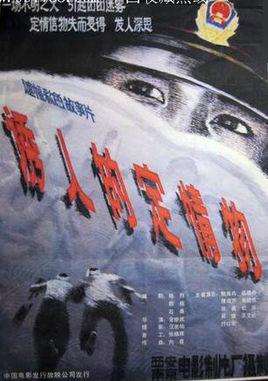 You ren de ding qing Wu ((1986))