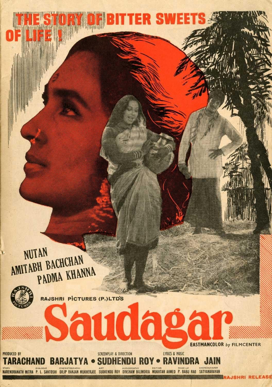 Tera Mera Saath Rahe(Saudagar)Old Hindi Song