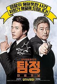 Tam jeong deo bigining (2015)