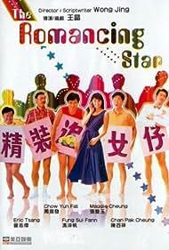 Cheng chong chui lui chai (1987)