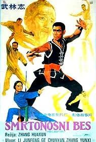 Wu lin zhi (1988)
