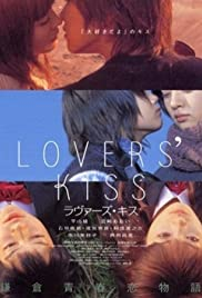 Lovers' Kiss Poster