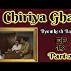 Byomkesh Bakshi (1993)