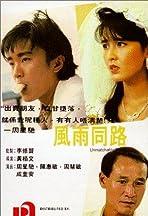 Feng yu tong lu