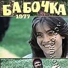Givi Berikashvili, Lika Kavzharadze, Kakhi Kavsadze, and Baadur Tsuladze in Pepela (1977)