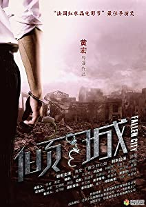 Fallen City movie free download in hindi