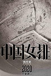 Zhong Guo Nv Pai Poster