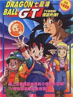 مشاهدة فيلم الانمي دراغون بول جي تي هيروز ليجاسي Dragon Ball GT A Heros Legacy 1997 مترجم أونلاين مترجم