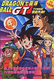 Doragon bôru GT: Gokû gaiden! Yûki no akashi wa sû-shin-chû(1997) Poster - Movie Forum, Cast, Reviews