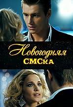 Novogodnyaya SMSka