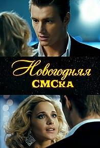 Primary photo for Novogodnyaya SMSka